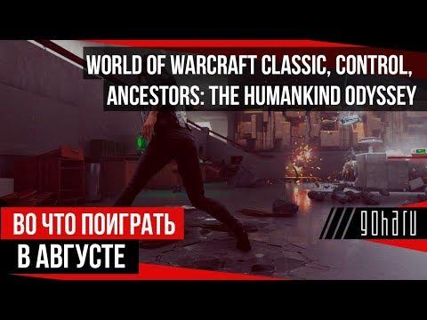 ВО ЧТО ПОИГРАТЬ В АВГУСТЕ: World of Warcraft Classic, Control, Ancestors: The Humankind Odyssey