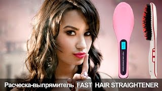 Расческа выпрямитель Fast Hair Straigtener обзор
