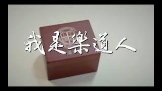 Publication Date: 2018-01-16 | Video Title: 樂道中學五十五周年校慶短片「我是樂道人」