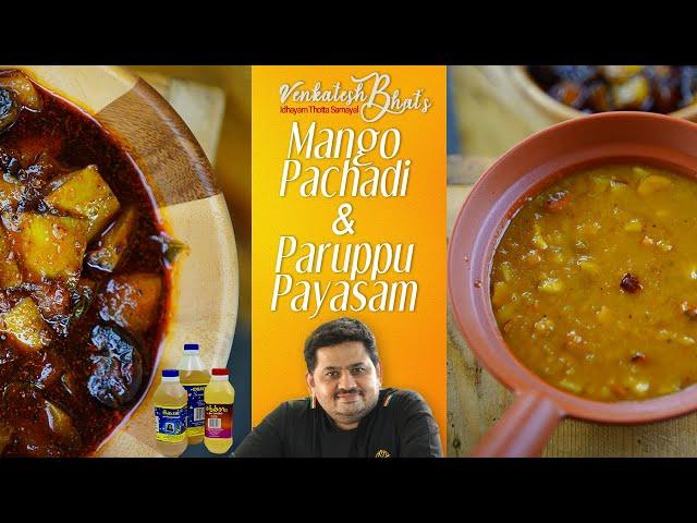 Venkatesh Bhat makes Mango Pachadi and Paruppu Payasam   Tamil New Year Special