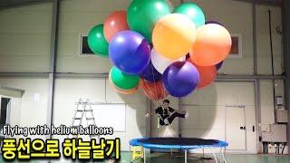 풍선으로 하늘날기 도전해보았다 - 허팝 (Flying with helium balloons)