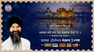 Mastak Lage Sadh | Bhai Jagtar Singh Ji | Shabad | Simran Studio | PTC Records