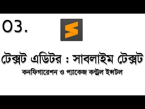 Text Editor Sublime Text Configuration and some more - Bangla