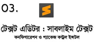 #03 Text Editor Sublime Text Configuration and some more - Bangla