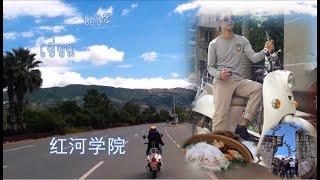 กลับไปเยี่ยมมหาลัยหงเหอ 红河学院 By โจ สนุกภาษาจีน 周 好玩汉语