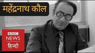 Dilip Kumars Interview from 1970 by Mahendra Nath Kaul (BBC Hindi)