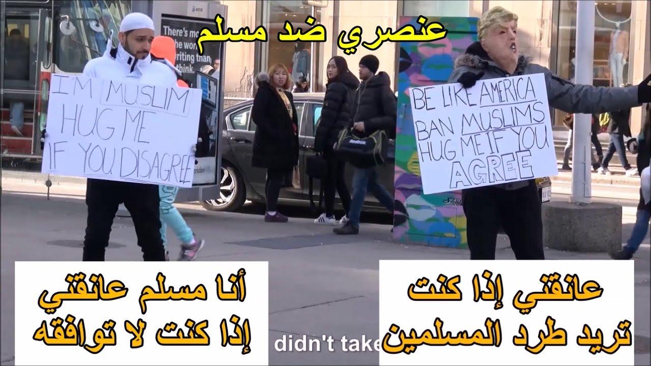 هل سيعانق الأجانب مسلم أم عنصري يريد طرد المسلمين - تجربة إجتماعية!