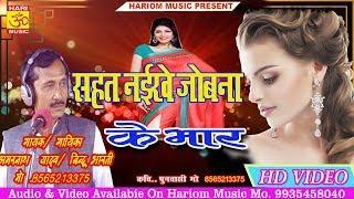 सहत नईखे जोबनवा के भार !! Singer Amarnath Yadav @ Bindu Bharati !! Lokgeet 2019