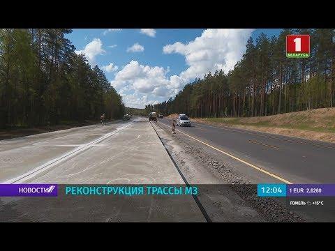 Реконструкция трассы М3 в Беларуси