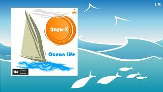 Звук-X - Ocean Life (Release from IMPULSIVITY RECORDS)