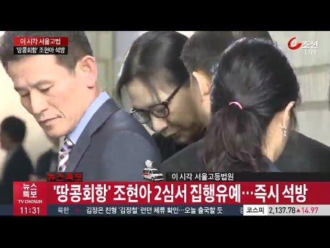 조현아 대한항공 전 부사장 석방 Korean Air 'nut rage' executive freed on appeal