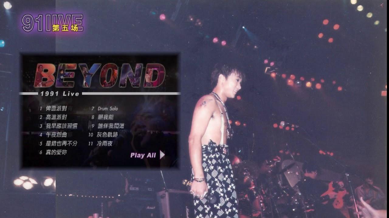 beyond-金屬狂人 1991演唱會[電臺未後期處理版] - YouTube