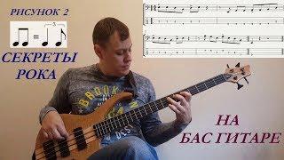 Секреты Рока на Бас Гитаре. Rock bass guitar lessons (L#6)