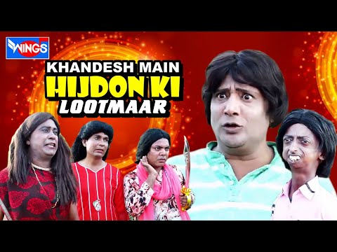 Khandesh Main hijdon Ki Lootmaar - Khandesh Ki Comedy - Malegaon Comedy Movie