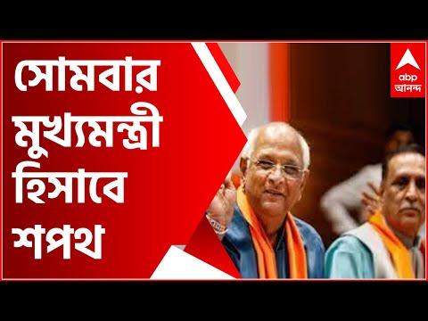 Gujarat CM: আগামীকাল গুজরাতের মসনদে বসতে চলেছেন ভূপেন্দ্র পটেল | Bangla News
