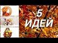 5 идей осенних поделок своими руками из разных материалов mp3