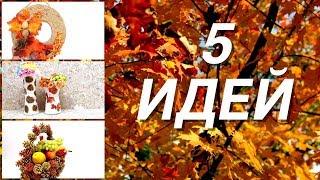 5 идей осенних поделок своими руками из разных материалов