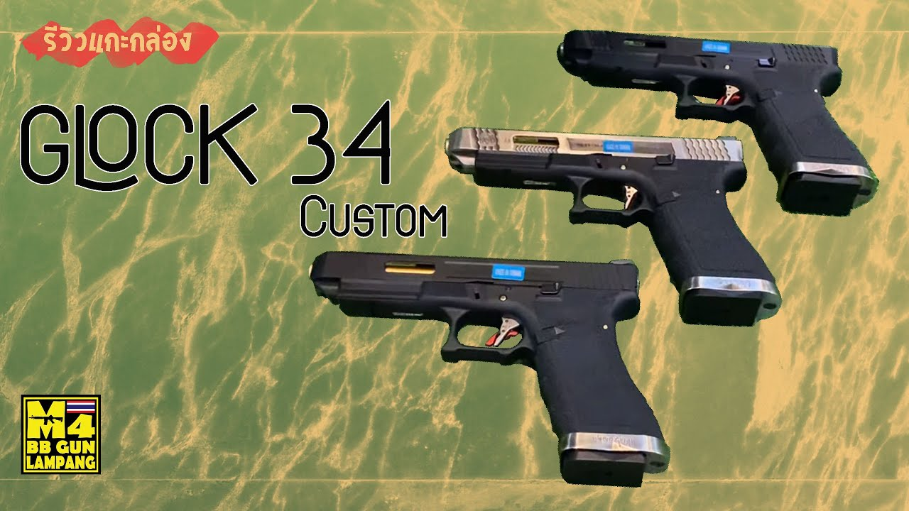 ทดสอบGLOCK 34 Custom ไต้หวันค่ายWe มี3สีสวยๆ เฟรมดสไสท์ดำท่อเงิน, เฟรมดสไสท์ดำท่อทอง,เฟรมดำสไสท์เงิน