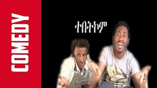 New Eritrean Comedy || Tebetkom - ተበትኮም   ||(OFFICIAL) - Rezene Beyene