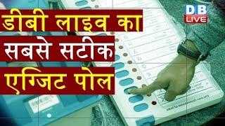 Delhi election Result में DB LIVE का exit poll शत प्रतिशत सही  DBLIVE exit poll and result are equal