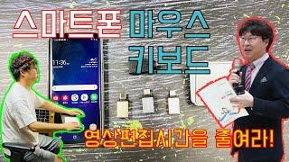 갤럭시 S9 스마트폰에 유선 무선 마우스, 유선 키보드…