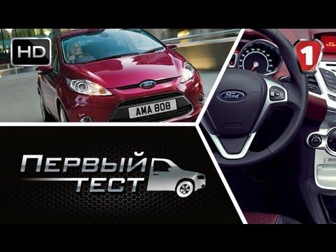 Ford Fiesta. Первый тест HD. УКР