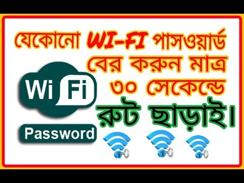 See Any Connect WI-FI Passwords Without Having Root In Just 30 Seconds. WiFi Password Show Non Roo
