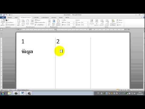 รูปแบบการทำแผ่นพับ แบบง่าย ๆ ด้วย โปรแกรม Microsoft Word 2010