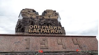 "Операция ""Багратион"". 23 июня - 29 августа 1944 года. Кратко"