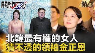 北韓最有權的女人 猜不透的領袖金正恩- 關鍵時刻精選 馬西屏 朱學恆 黃世聰 黃創夏
