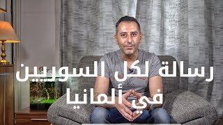 رسالة لكل السوريين في ألمانيا