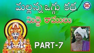 Mallana oggu kathalu Part-7 By Midde Ramulu || Telengana Folks