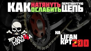 Lifan KPT 200: Как натянуть (отпустить) цепь на мотоцикле?