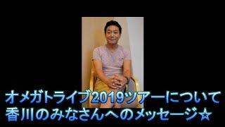 杉山清貴さん オメガトライブ ツアー告知でファンへの気遣いが素晴らしすぎる(涙)