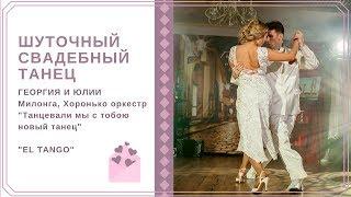 Шуточный свадебный танец Георгия и Юлии, милонга