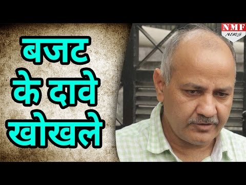 Delhi Government के Budget पर बड़ी बातें | Must Watch !!!
