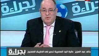 مداخلة خالد عبد العزيز وزير الشباب والرياضة: كرة اليد المصرية تمشى فى خطوات ثابتة جدا .