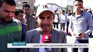 وقفة احتجاجية لطلاب جامعة تعز للمطالبة بضبط متهمين بمحاولة إغتيال الشعيبي
