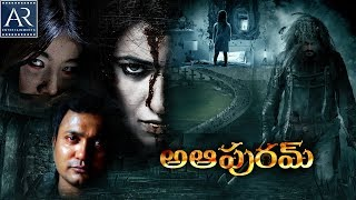 A Aa Puram Telugu Full Movie | Dubbed Horror Movies | AR Entertainments
