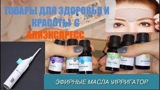 Товары для здоровья с Алиэкспресс/Эфирное масло /Ирригатор