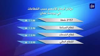 تحسن أداء بورصة عمّان بدعم من افتتاح معبر طريبيل العراقي الحدودي مع الأردن - (30-8-2017)
