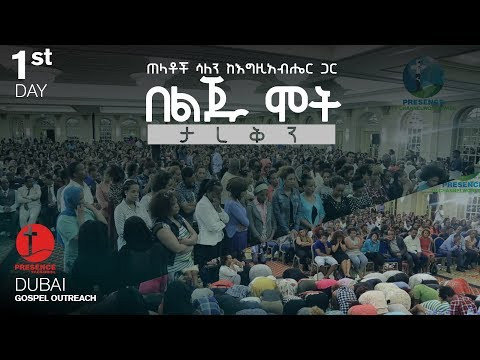 """Presence Tv Channel(""""the only way Jesus"""") Sep 24 ,2017 With Prophet Suraphel Demissie"""