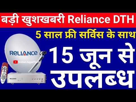 Reliance DTH की बड़ी खुशखबरी Reliance DTH Service Official Installation Date 15 June 2018
