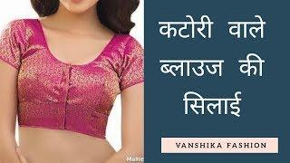 कटोरी वाले ब्लाउज कि सिलाई /Katori Blouse  Stitching In Hindi |  Vanshika Fashion ❤