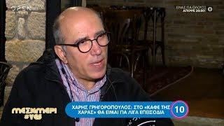 Χάρης Γρηγορόπουλος: Στο Καφέ της Χαράς θα είμαι για λίγα επεισόδια - Μεσημέρι #Yes | OPEN TV