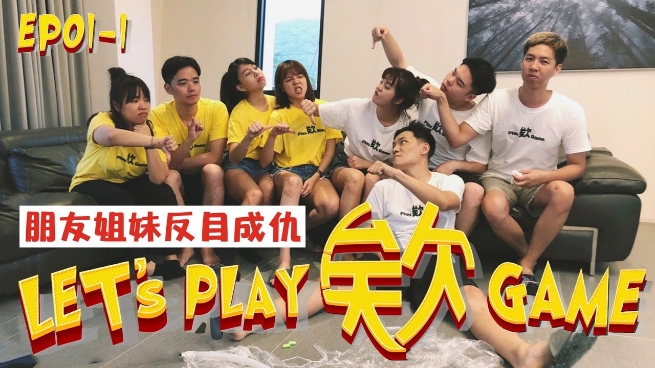 【Let's Play 欸 Game ep.1-1】姐妹、朋友玩到反目成仇!
