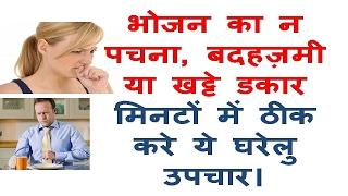 खट्टी डकार  बदहज़मी का घरेलु उपाए khatti dakar badhazmi ka ilaj how to improve digestive system