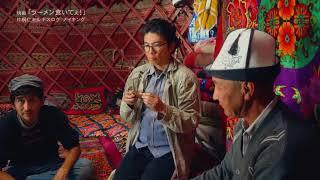過酷なキルギスでの撮影のメイキング公開中! 熊谷監督によるキルギス手...