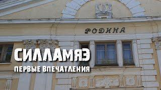 Как выглядит самый \русский\ город Эстонии Силламяэ