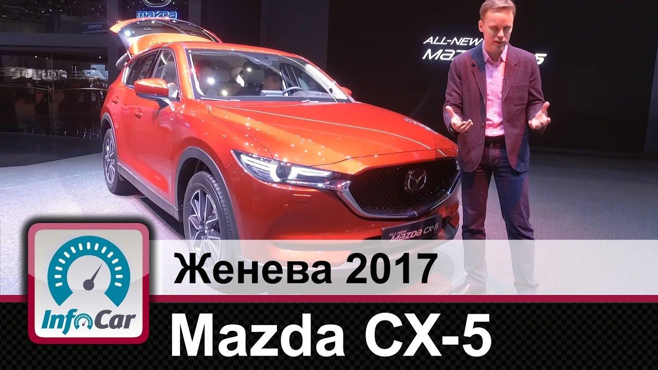 Новая Mazda CX-5. Первый обзор кроссовера Мазда